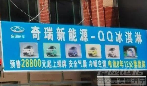 宏光MINIEV危险了?奇瑞QQ冰淇淋疑似预售2.88万元-1.jpg